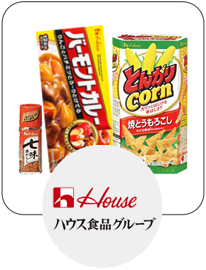 House ハウス食品