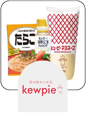 Kewpie キユーピー