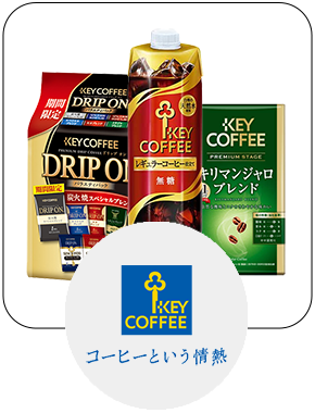 Key Coffee キーコーヒ