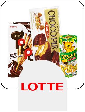 Lotte ロッテ